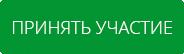 Принять участие в вебинаре