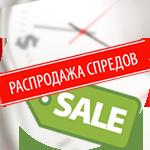 http://freshforex.org/netcat_files/Image/spread_sales_09082014.png